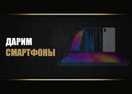 ДАРИМ СМАРТФОНЫ